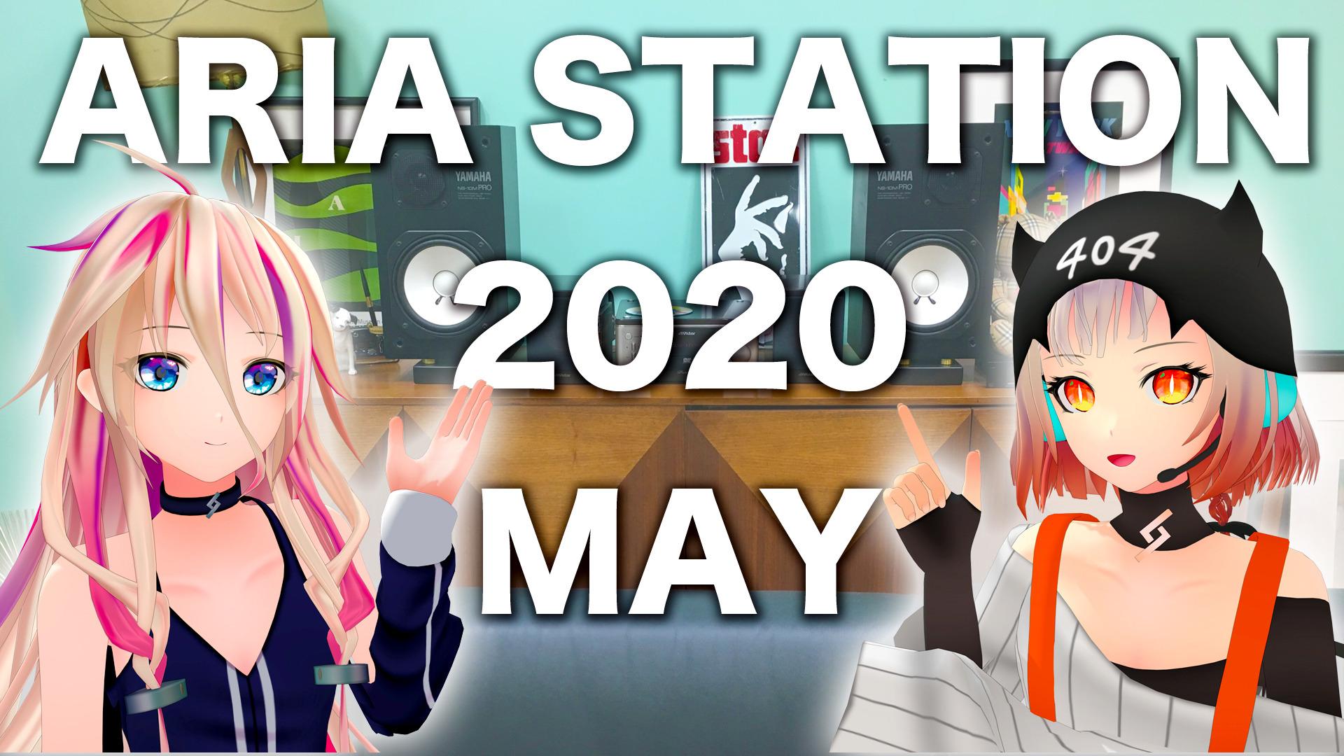 今月の「ARIA STATION」公開!