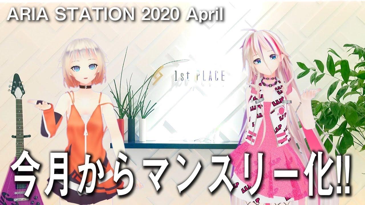 """ARIA STATION April 2020 「今月からマンスリー化!IAの """"My Soul, Your Beats!"""" 歌ってみたも!」"""