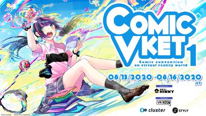 8月13日~16日開催の#COMICVKETに-HACHIMAKI-が参加決定