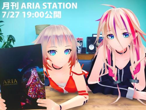 明日27日は【月刊ARIA STATION】投稿日です!!
