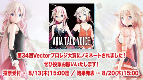 好評発売中のPCソフト「ARIA TALK 」(IA&ONEトークボイスセット)がVECTORプロレジ大賞にノミネート!ノミネート記念セール開始!