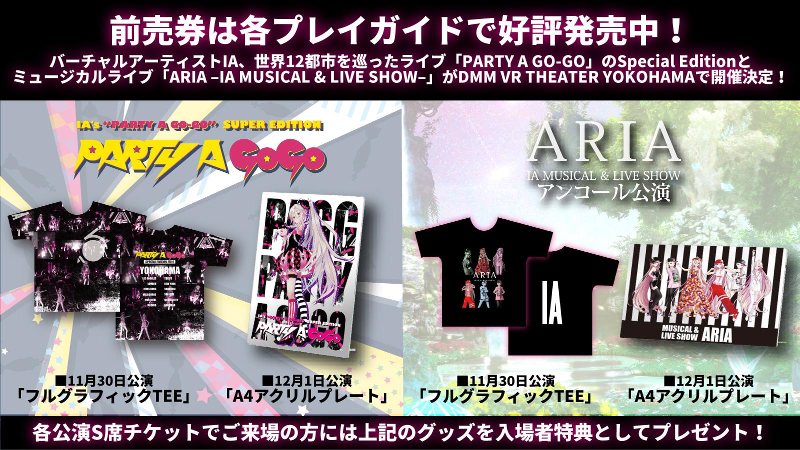 IA のワンマンライブ「PARTY A GO-GO」とミュージカルライブ「ARIA」がDMM VR THEATER YOKOHAMAにて2日間4公演開催!