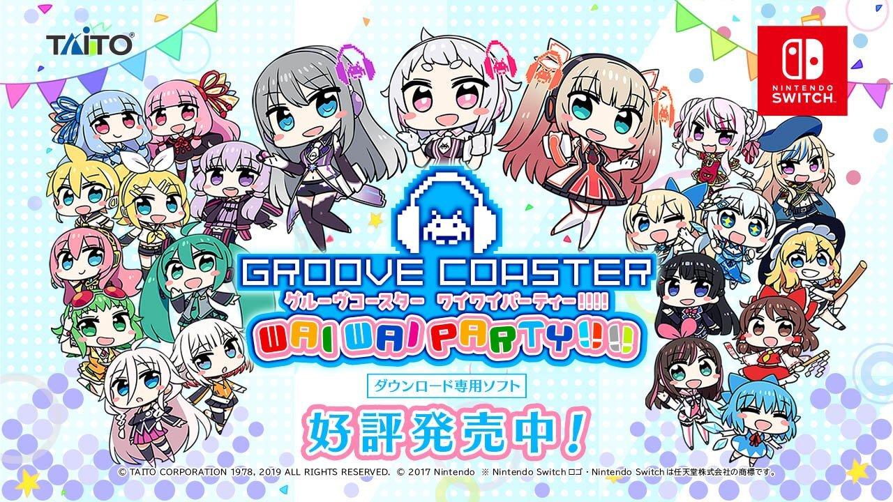 Nintendo Switch版『グルーヴコースター ワイワイパーティー!!!!』発売!