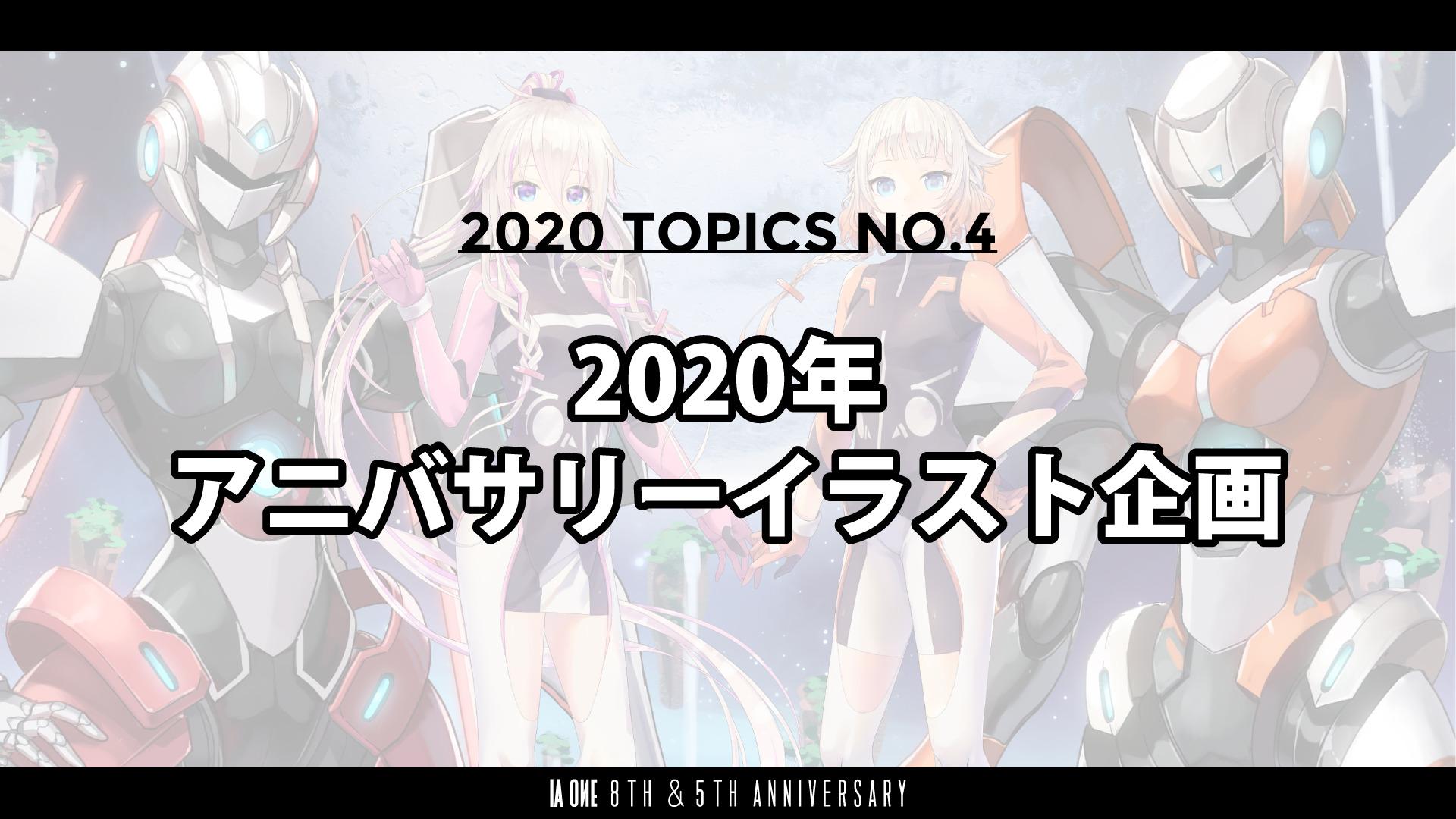 IA&ONEイラスト募集企画決定!
