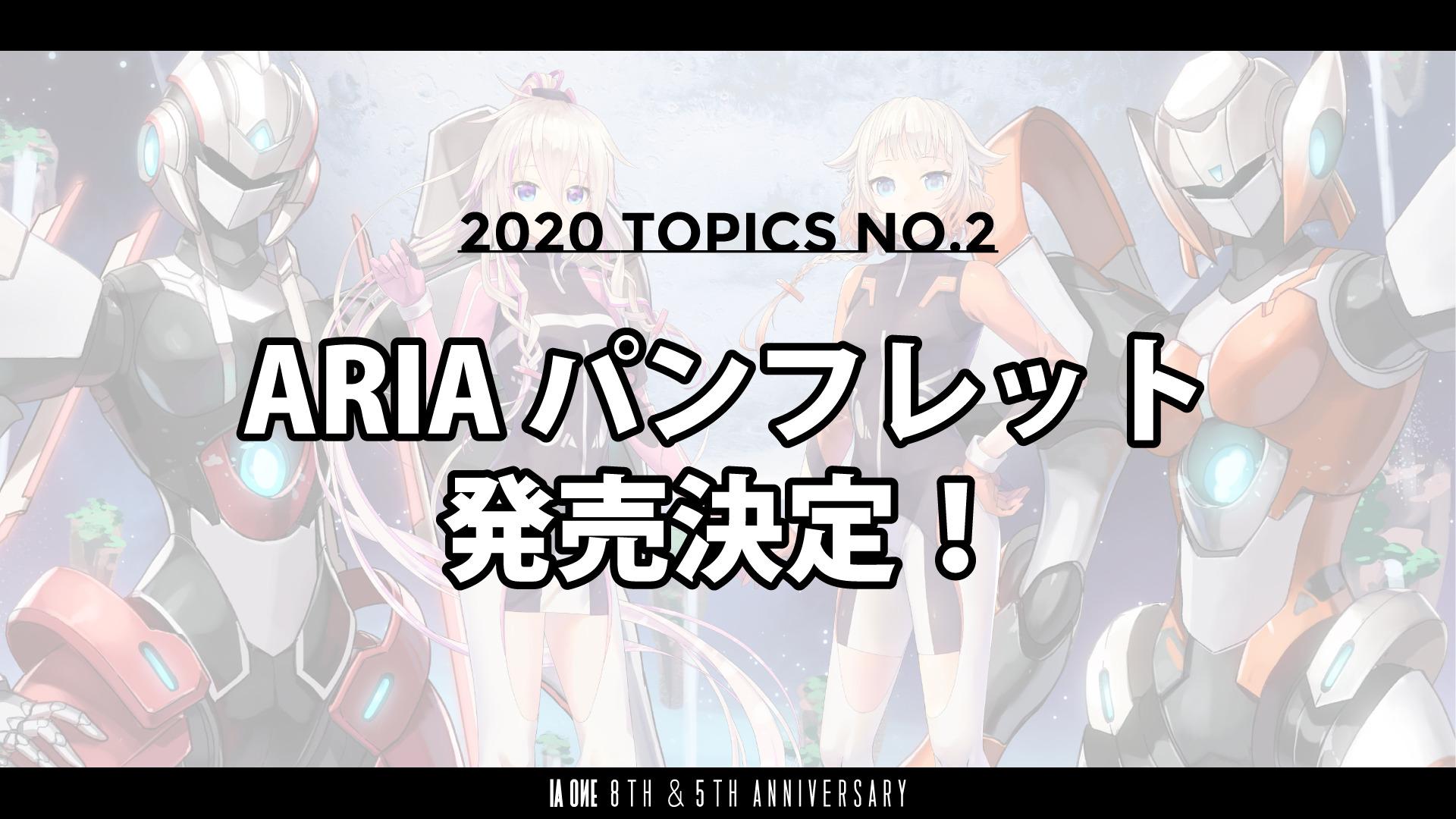 ARIA公式パンフレットが遂に発売決定!