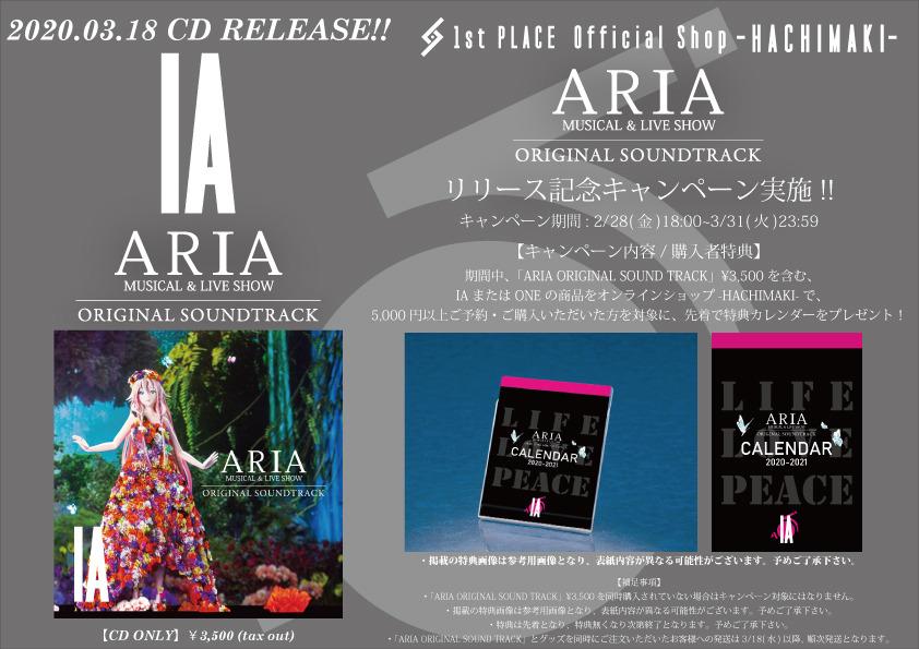 本日2/28(金)より「ARIA ORIGINAL SOUND TRACK」予約開始!