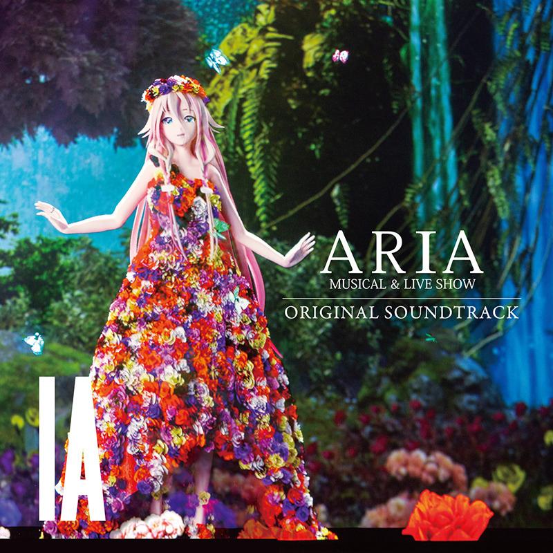 """3/18(水)CD & デジタルリリース IA「MUSICAL & LIVE SHOW """"ARIA"""" ORIGINAL SOUNDTRACK」全曲視聴映像をYouTube / ニコニコ動画で公開!!"""