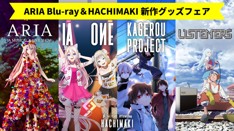 「ARIA Blu-ray&HACHIMAKI新作グッズフェア」が、1st PLACE OFFICIAL SHOP-HACHIMAKI-で、4/29(水)開催決定!!