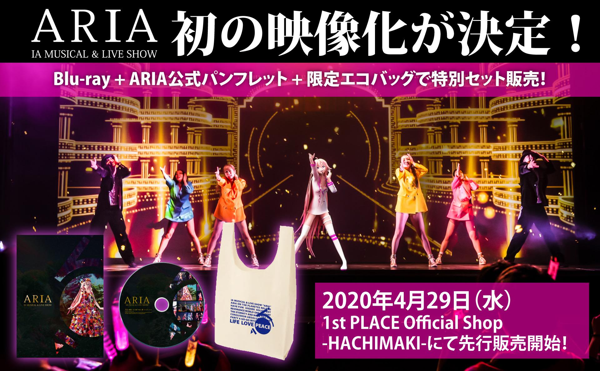 ARIA –IA MUSICAL & LIVE SHOW–のトレーラー映像が公開! 4月29日にBlu-ray発売!