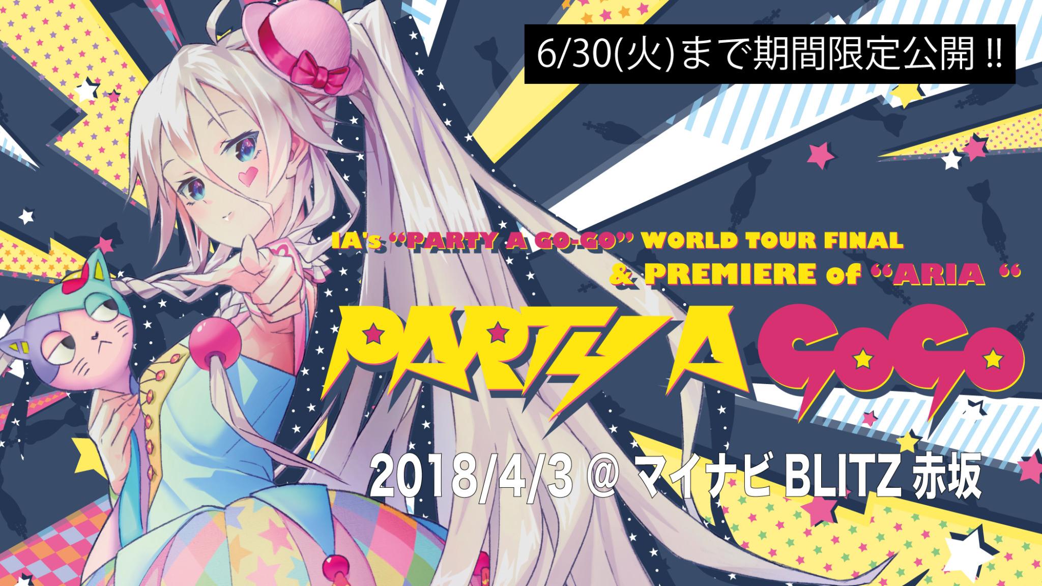 明日6/5(金)19時より「IA's PARTY A GO-GO FINAL(2018.4.3 マイナビBLITZ赤坂)」のライブ映像80分超を期間限定公開!!