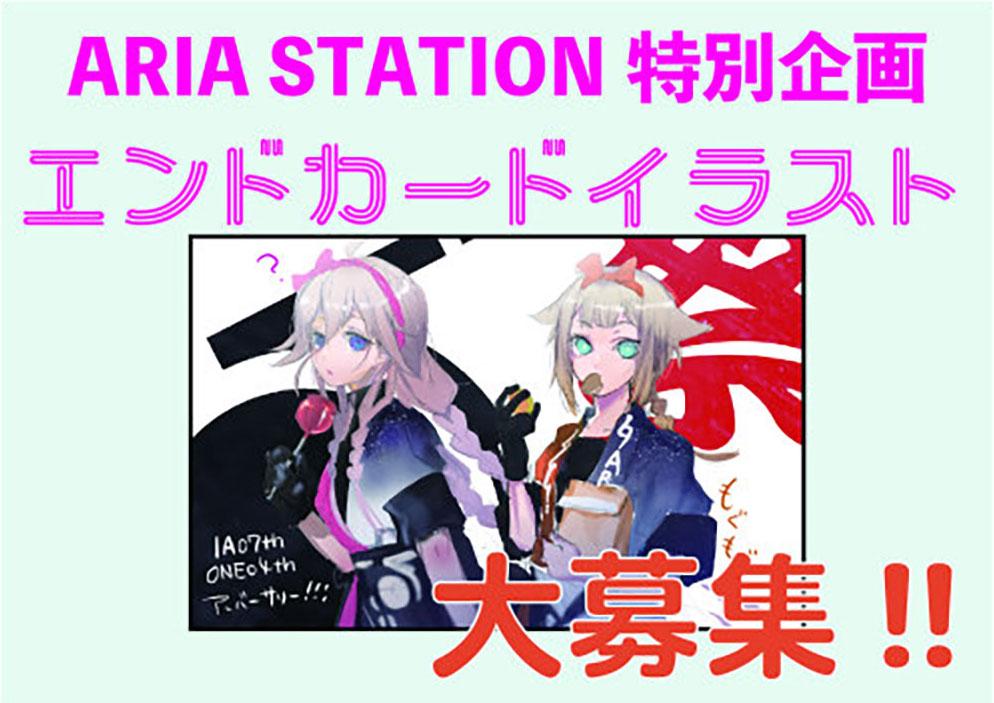 「ARIA STATION」特別企画! エンドカードイラスト大募集のお知らせ