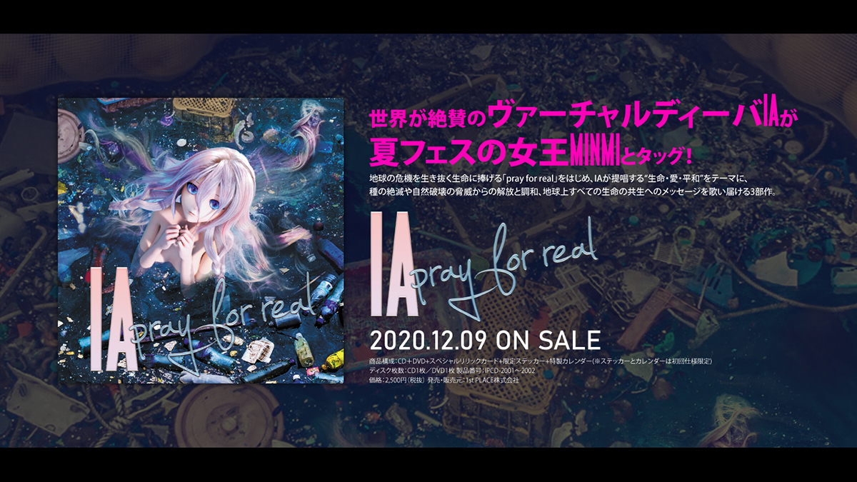 IA New EP 2020.12.09 ON SALE 【TRAILER】