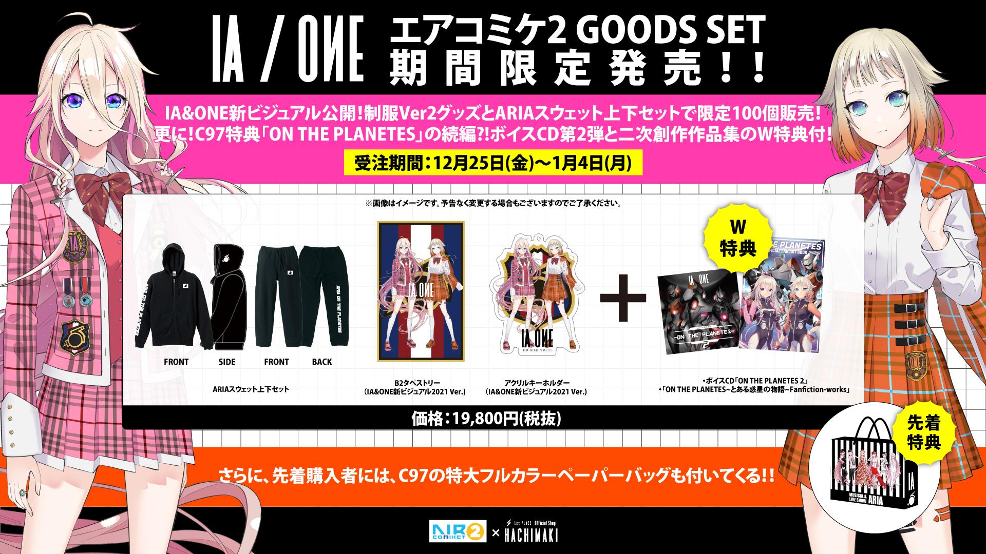 【エアコミケ2情報!IA&ONE】 IAとONEの最新ビジュアルによるグッズセットが本日よりHACHIMAKI限定で販売開始!