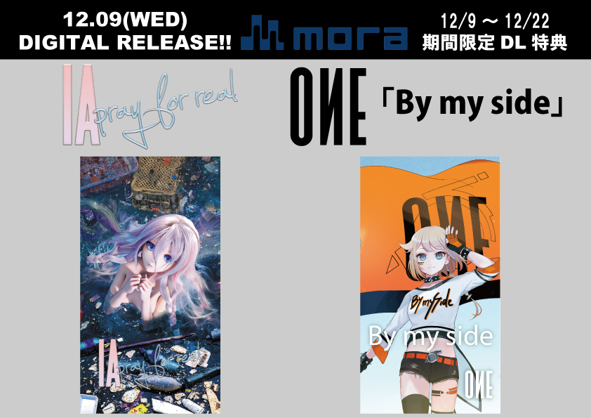 【デジタル特典INFO】12/9(水)同日配信 IA「pray for real」 / ONE「By my side」期間限定DL特典決定!!