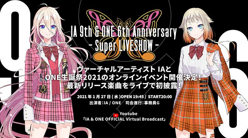1/27(水) 「IA 9th & ONE 6th Anniversary ‒Super LIVESHOW-」放送時間決定!!