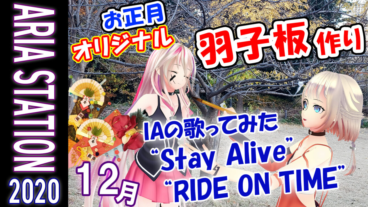 "ARIA STATION (December 2020)「お正月オリジナル羽子板づくり!IAの歌ってみた""Stay Alive""""RIDE ON TIME""」"