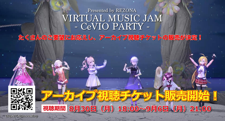 CeVIO PARTYのアーカイブ視聴チケットが発売決定!
