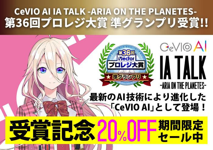 【IA INFO】✨第36回Vectorプロレジ大賞で「CeVIO AI IA TALK -ARIA ON THE PLANETES-」がCeVIOソフトとして初の準グランプリを受賞!!✨