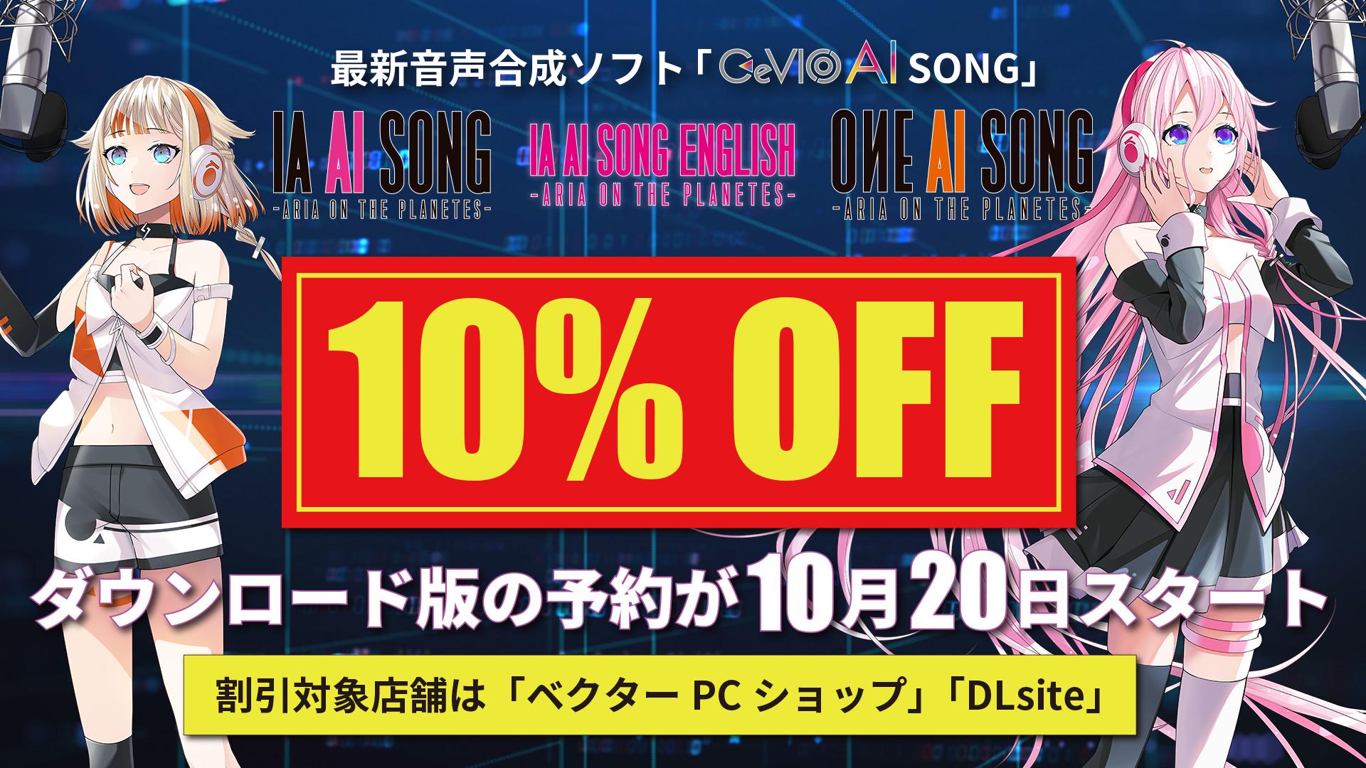 【10%OFF】明日10/20 AM10:00より「IA AI SONG日本語&英語」がDLsite、ベクターPCショップで予約受付が開始!